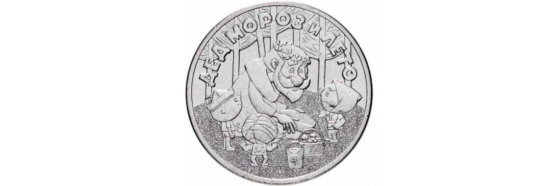 "25 рублей , 2019г., Мультики, "" Дед Мороз и Лето ""."