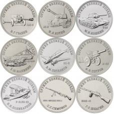 """25 рублей , 2019г., """" КОНСТРУКТОРЫ """".  9шт."""