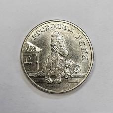 "25 рублей , 2020г., Мультики, "" Крокодил Гена ""."