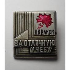 """ВЛКСМ - Комсомол """"ЗА ОТЛИЧНУЮ УЧЁБУ""""."""