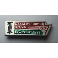 ССО студенческий отряд 1976г. ВОЛОГДА