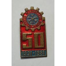 Коми - Ухтинский мех.завод 50 лет 1981г. - Коми АССР