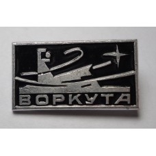 коми - Воркута, Коми АССР