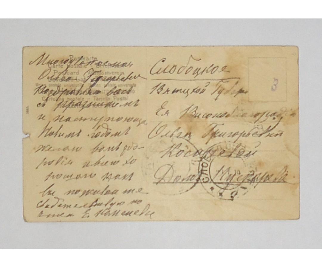 Кротом мультика, открытки от 1914 года