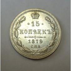 Россия, 15 копеек, 1879г.