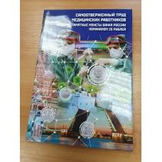 Альбом для 25 рублёвых монет, Россия.