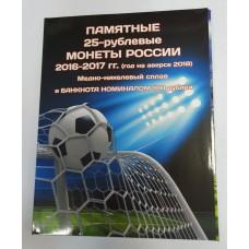 Альбом для 25 рублей + купюра 100 рублей, Футбол 2018г.  РФ.