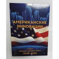 Альбом для 1$ Американские Инновации 2019-2032гг.