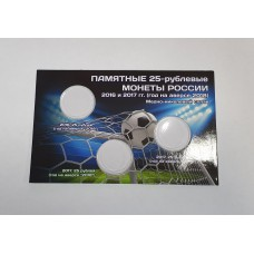 Открытка на три монеты из серии Футбол 2018г. РФ.