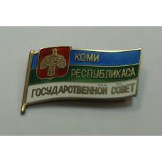 Коми - Депутат Госсовета Республики 3-й, 4-й, 5-й созыв