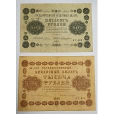 500 и 1000 рублей 1918г., АГ-602, Одинаковая серия