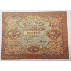 10000 рублей, 1919г. РСФСР.