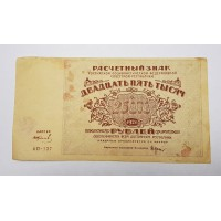 25000 рублей 1921 года РСФСР, подпись КОЛОСОВ
