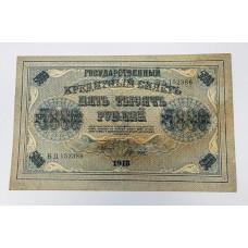 5000 рублей, 1918г. серия БД, подпись ГАВРИЛОВ