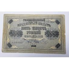 5000 рублей, 1918г. серия АА, подпись МЕТЦ.