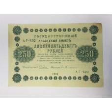 250 рублей, 1918г. Ев. Гейльман