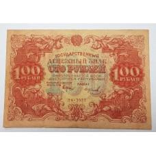 100 рублей 1922г., РСФСР