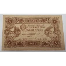 1 рубль 1923г. СССР. подпись Селляво.