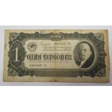 1 червонец 1937г. СССР