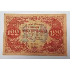 100 рублей 1922 года РСФСР звёзды Крестинский - А. Селляво - RRR хорошая