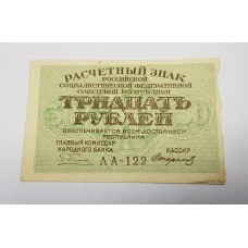 30 рублей 1919г. РСФСР