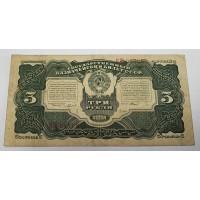 3 рубля 1925г. СССР подпись МИШИН бона купюра литера Д
