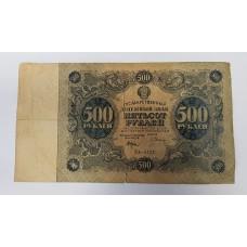 500 рублей 1922г. , КРЕСТИНСКИЙ - ОНИКЕР СССР.