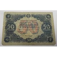 50 рублей 1922г. СССР. подпись Силаев.