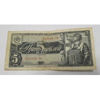 5 рублей 1938г, СССР №***888