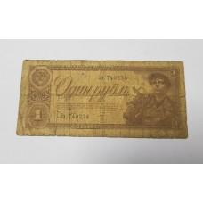 1 рубль 1938г, СССР