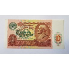 10 рублей 1991г. СССР.