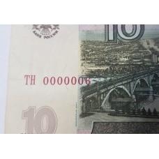 10 рублей 1997 год, Россия № 0000006 - Красивый номер!!! Редкость!