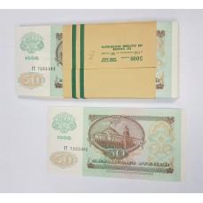 50 рублей, 1992г., Россия, ПРЕСС UNC пачка корешок 100шт.