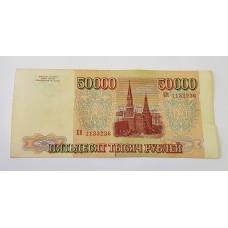 50000 рублей, 1993г. ( 1994г. ), Россия.