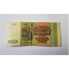 500 рублей, 1993г., Россия.