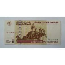 100000 рублей, 1995г., Россия, ПРЕСС