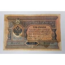 3 рубля 1898 г. Тимашев - П. Коптелов, прошла перфорацию ГБСО, Россия.