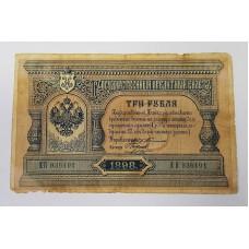 3 рубля 1898 г. Тимашев - Наумов, Россия.