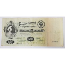 500 рублей 1898 г. КОНШИН - СОФРОНОВ, Россия