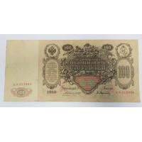 100 рублей 1910 г. КОНШИН - Афанасьев, Россия.