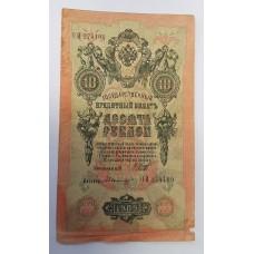 10 руб. 1909г. Шипов - А. Былинский, Россия ( 1919г. ) ГБСО