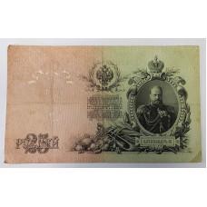 25 рублей 1909г. Шипов - Гусев, Россия. Перфорация ГБСО.