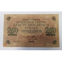 250 рублей, 1917г., Россия. Перфорация ГБСО.