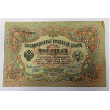 3 рубля 1905г. Шипов - Иванов, Россия. Перфорация ГБСО.