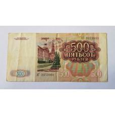 500 рублей 1991г. СССР.