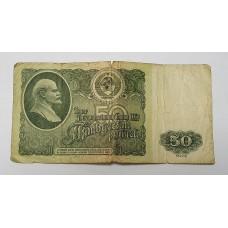 50 рублей 1961г., СССР.