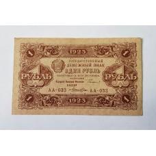 1 Рубль 1923, №АА-033 2 выпуск СССР.