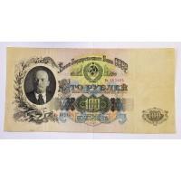 100 рублей 1947г. , 16 лент, СССР.