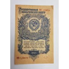 1 рубль 1947г. ( 1957г.), 16 лент, СССР