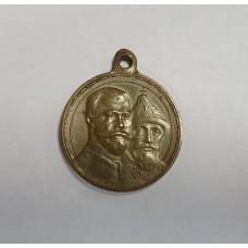 Медаль царская - 300 лет Дому Романовых - бронза настоящая 100%